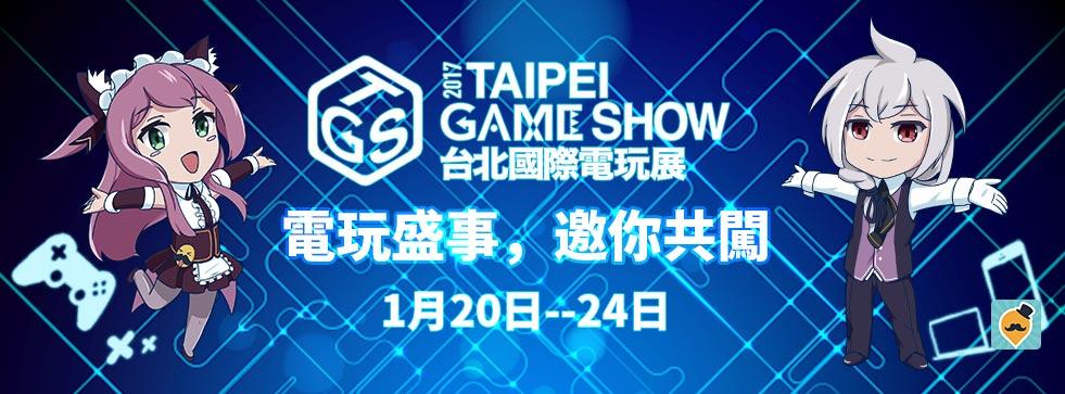 QooApp 在B118攤位,台北電玩展見!!